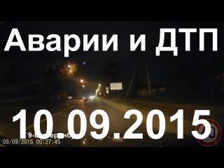 Аварии и ДТП за сегодня (10) сентября 2015