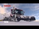 Репортаж о подготовке трасс на Газпром Альпика к открытию тестовых катаний 14 декабря 2018