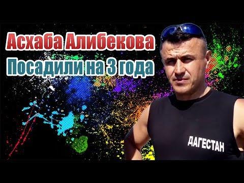 Асхаба Алибекова Посадили на 3 года
