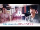 [Mania] 6/16 [720] Мой ID: Каннамская Красотка / My ID is Gangnam Beauty