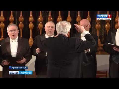 Архангельская хоровая капелла отметила 60-летие