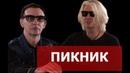 6 группа Пикник Эдмунд Шклярский и Марат Корчемный