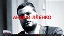 Андрій Іллєнко, народний депутат України, у програмі Vox Populi