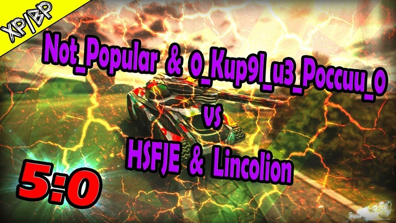 Not_Popular 0_Kup9l_u3_Poccuu_0 vs HSFJE Lincolion | Tanki Online | Short Bridge tandem | 1