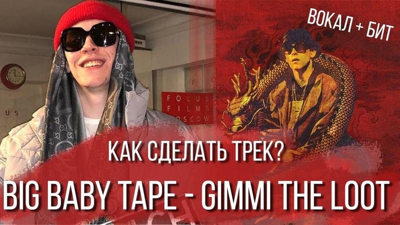 КАК СДЕЛАТЬ ТРЕК BIG BABY TAPE - GIMME THE LOOT Сведение Вокала и Баса FL Studio