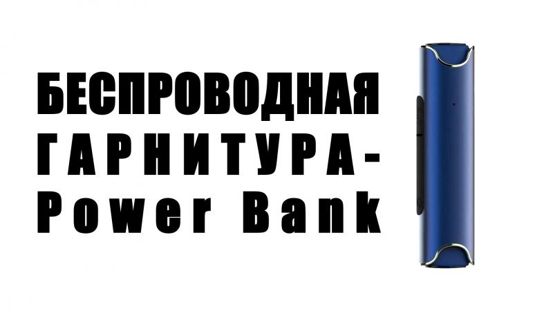 Безпроводные водонепроницаемые стерео наушники с Power Bank S2