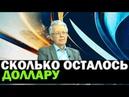 Валентин Катасонов сколько осталось доллару 05.04.2018
