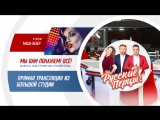 Маша Вебер в Утреннем шоу «Русские Перцы»