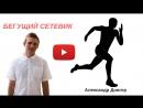 Бегущий сетевик Видео дневник Бизнес жизнь успехи достижение Команда