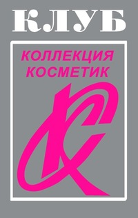 Клуб коллекция косметик сайт