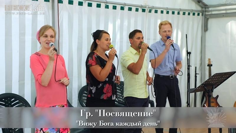 FECG Lahr Гр Посвящение Вижу Бога каждый день Bibelfestival 2018
