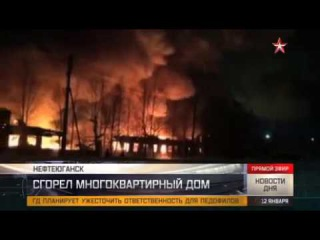 Пожар в Нефтеюганске уничтожил многоквартирный дом
