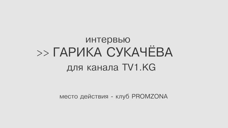 Интервью Гарика Сукачёва
