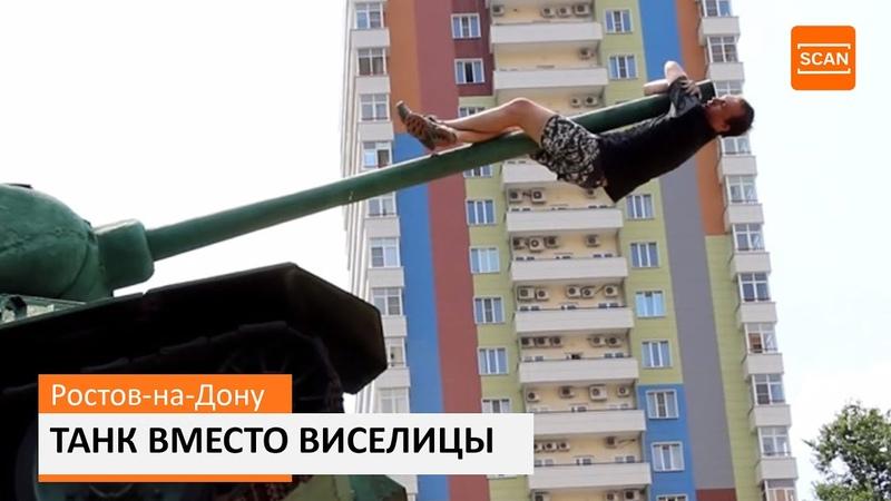 Житель Ростова пытался повеситься на пушке Т34 02 07 2015