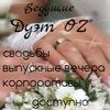 """Ведущие на свадьбу """"Дуэт OZ"""""""