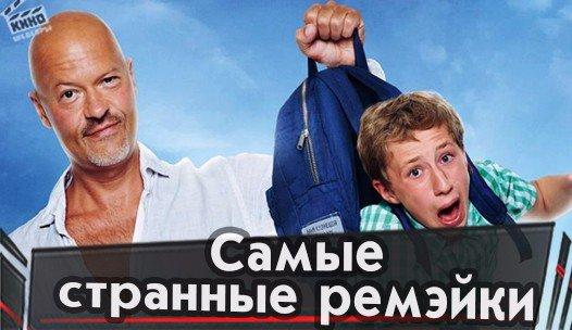 Российский кинематограф - это не только гениальные авторские ленты, но и множество ремейков зарубежного, а то и советского кино.