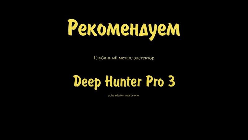 Рекомендуем глубинный металлоискатель Deep Hunter PRO 3