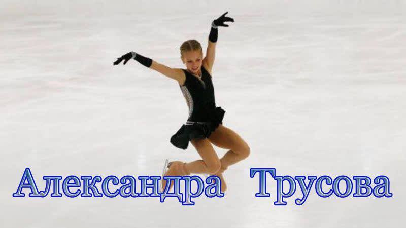 Чемпионка мира среди юниоров. Рекордсменка мира Александра Трусова