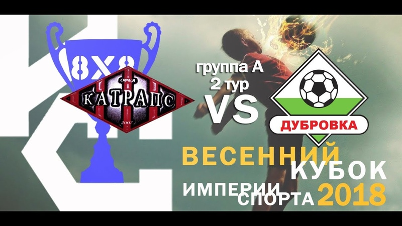 Катрапс - Дубровка (6:0), 22.04.2018, Весенний Кубок ИС