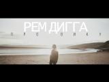 Рем Дигга - Про Вику (fan-video) (Паблик