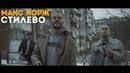 Макс Корж Стилево official clip