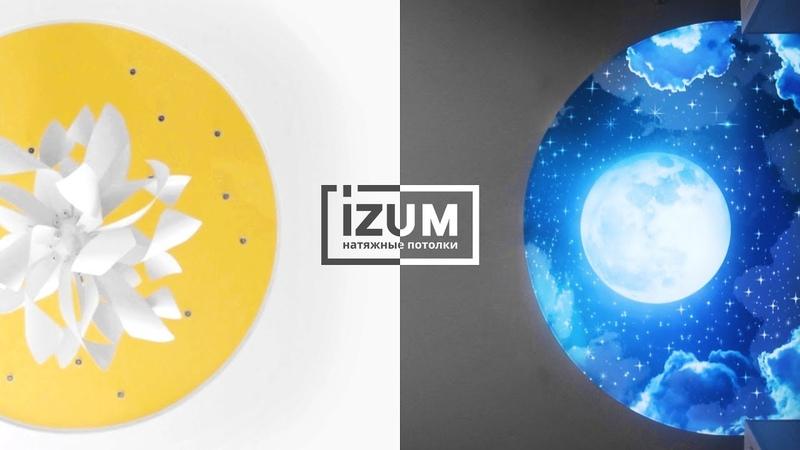 IZUM | Натяжные потолки