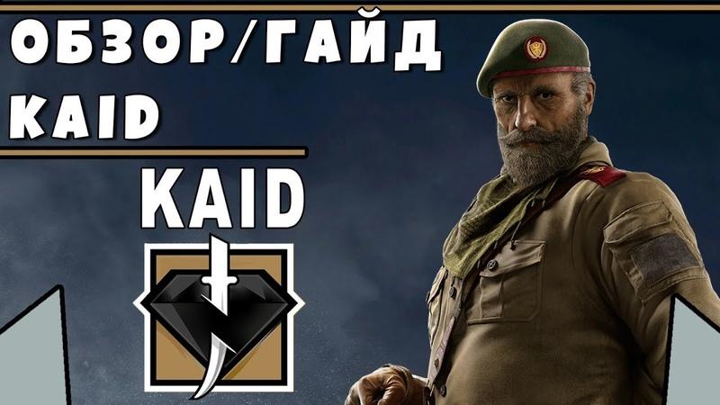 ОбзорГайд на оперативника KAID | Rainbow Six Siege