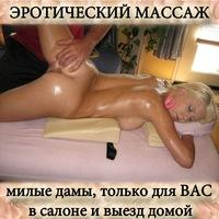 Массаж эротический в Санкт-Петербурге в контакте массаж эротический в Санкт-Петербурге советская 12