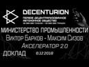 Decenturion Министерство Промышленности Виктор Барков, Максим Сизов Акселератор 2 0 6 12 18