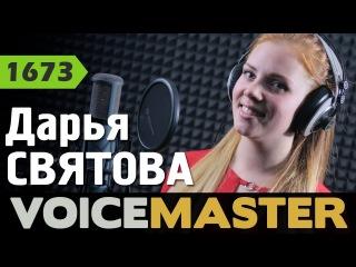 Дарья Святова - Посвящение женщине (Тамара Гвердцители)