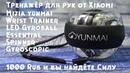 Обзор тренажёра Xiaomi mijia yunmai Wrist Trainer LED Gyroball Essential Spinner Gyroscopic II Тест