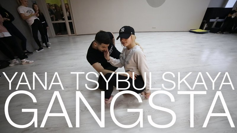 Kehlani - Gangsta | Choreography by Yana Tsybulskaya | D.side dance studio