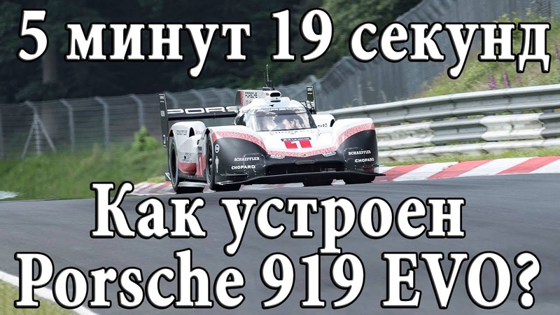 Как Porsche 919 EVO поставил абсолютный рекорд Нюрбургринга?