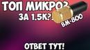 МОЯ ПОКУПКА ЗА 1.5К!МИКРОФОН BM-800!