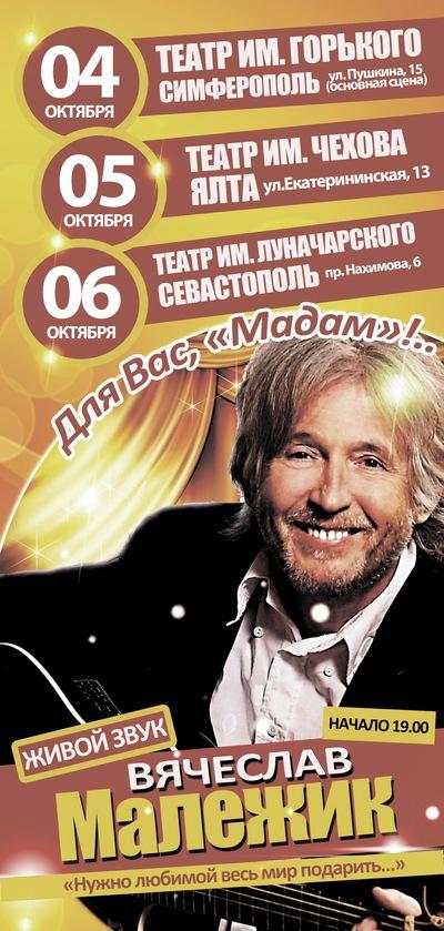 f6f60f22f41 Вячеслав Малежик. Концерты в Крыму