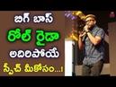 Bigg Boss Season2 Contestant Roll Rida Fantastic Inspirational Speech Netivaartalu