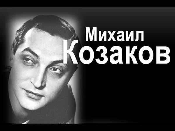 Михаил Козаков Ну не надо плакать по мне Я еще вернусь…