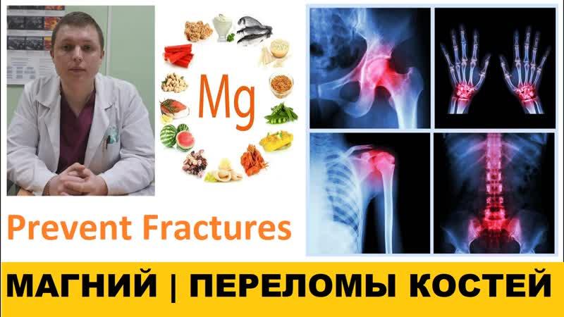 ПЕРЕЛОМЫ КОСТЕЙ МАГНИЙ Magnesium Could Prevent Fractures