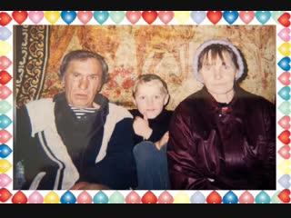 мои родные.mp4