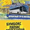 Автобусный тур на фестиваль Соседний Мир 2013(Мс