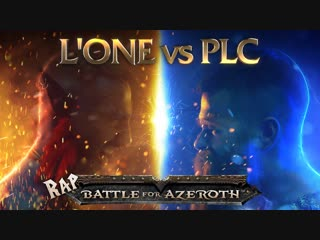 L'one vs. plc rap battle for azeroth