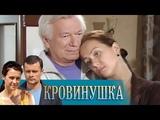 Кровинушка. 10 серия (2011-2012) Мелодрама @ Русские сериалы