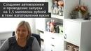 Кейс проведения запуска на 1 5 миллиона в теме обучения созданию кукол отзыв Дмитрию Звереву