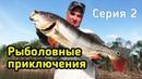 Он КЛЮНУЛ Адреналиновая Рыбалка в диких местах! Рыболовные приключения! 2 серия