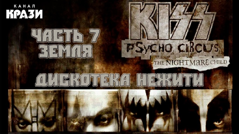 [KISS Psycho Circus - The Nightmare Child] - 7 - ДИСКОТЕКА НЕЖИТИ