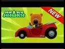 МиМиМишки мультик игра новая серия 2017 1 серия собери машинку, яхту и ракету/MiMiMouse cartoon game