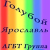 Гей Ярославль Лесби Ярославль, Область