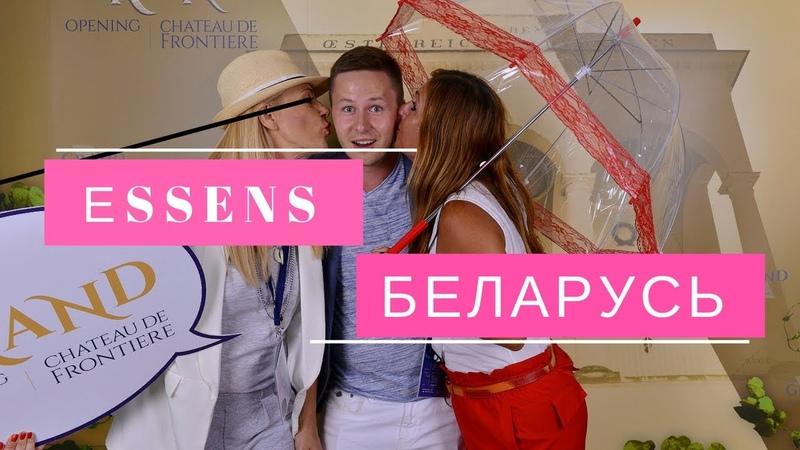 ESSENS Беларусь