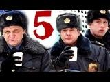 Патруль. Васильевский остров 5 серия (04.06.2013) Кримнал комедия сериал