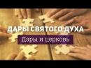 Рик Реннер - Духовные дары_клип 5